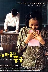 Nae maeumui punggeum (1999)