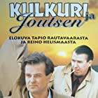 Kulkuri ja joutsen (1999)
