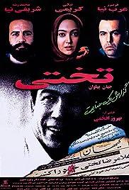 Takhti(1997) Poster - Movie Forum, Cast, Reviews