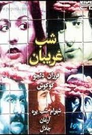 Shab-e ghariban Poster