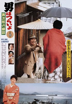 Tora San 46 – Tora-san's Matchmaker