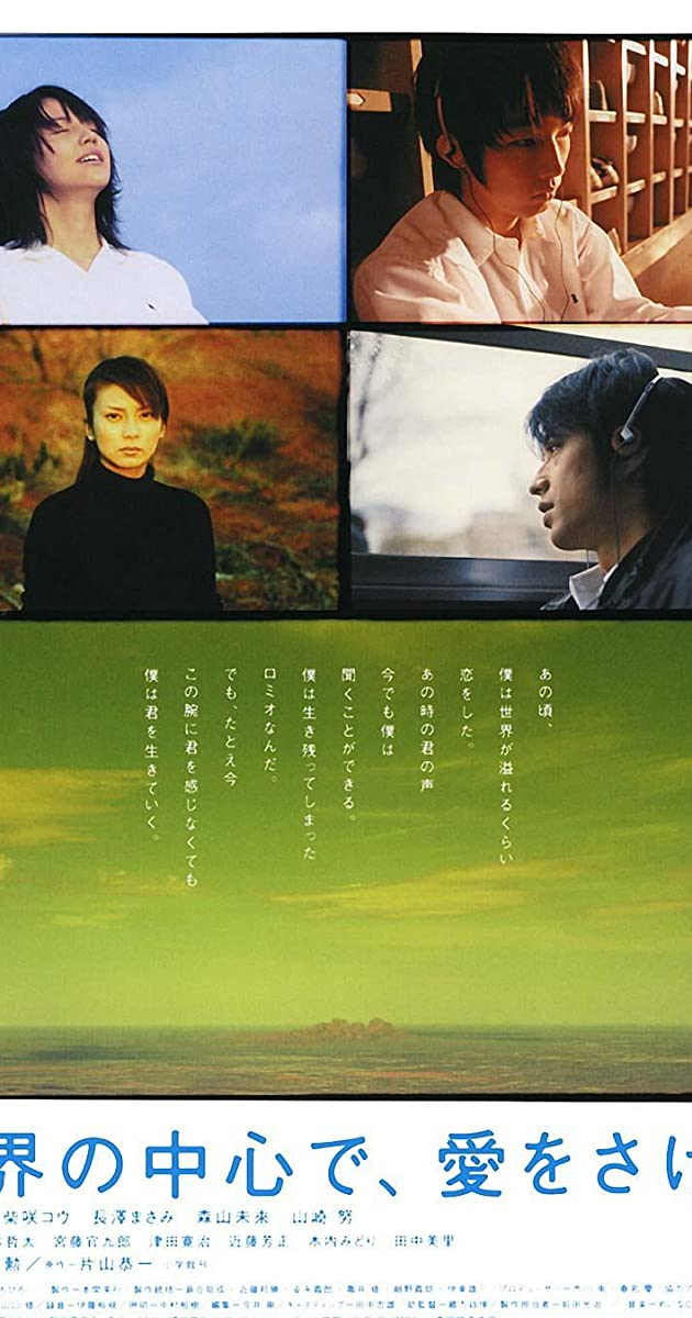 Sekai no chûshin de, ai o sakebu (2004) - IMDb