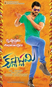 Krishnashtami download