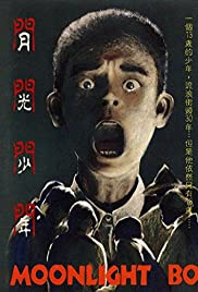 Yue guang shao nian (1994) film en francais gratuit