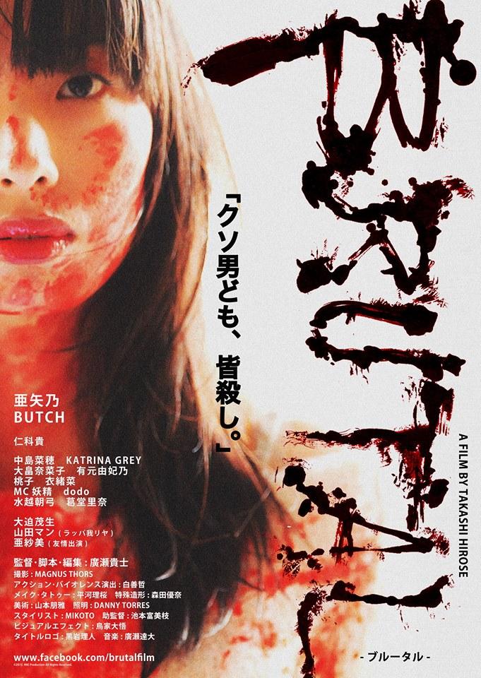 Film Brutal Streaming Complet - Après un saccage de préjugés extrêmes, un tueur sauvage cible les femmes alors qu'il...