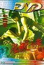 Lao ni mei (1995) Poster