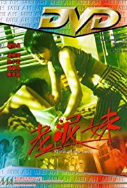 Lao ni mei (1995) with English Subtitles on DVD on DVD