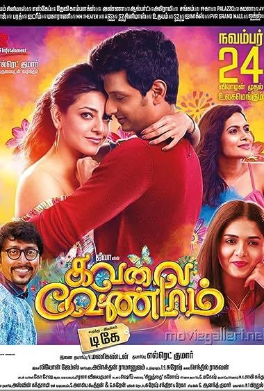Kavalai Vendam (2021) HDRip Tamil Movie Watch Online Free