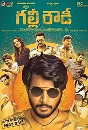 Gully Rowdy (2021) Telugu