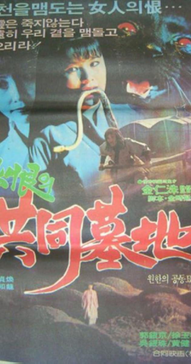 Image Wonhanui gongdongmyuji