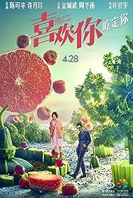 Xi huan ni (2017)