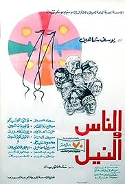 Al-nass wal Nil Poster