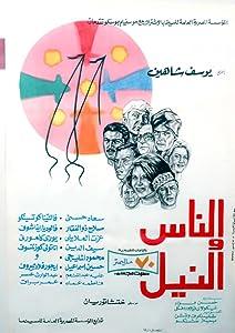Al-nass wal Nil