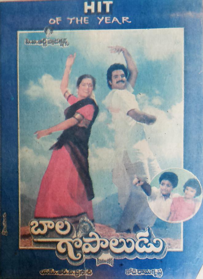 Bala Gopaludu ((1989))