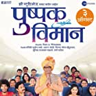 Pushpak Vimaan (2018)