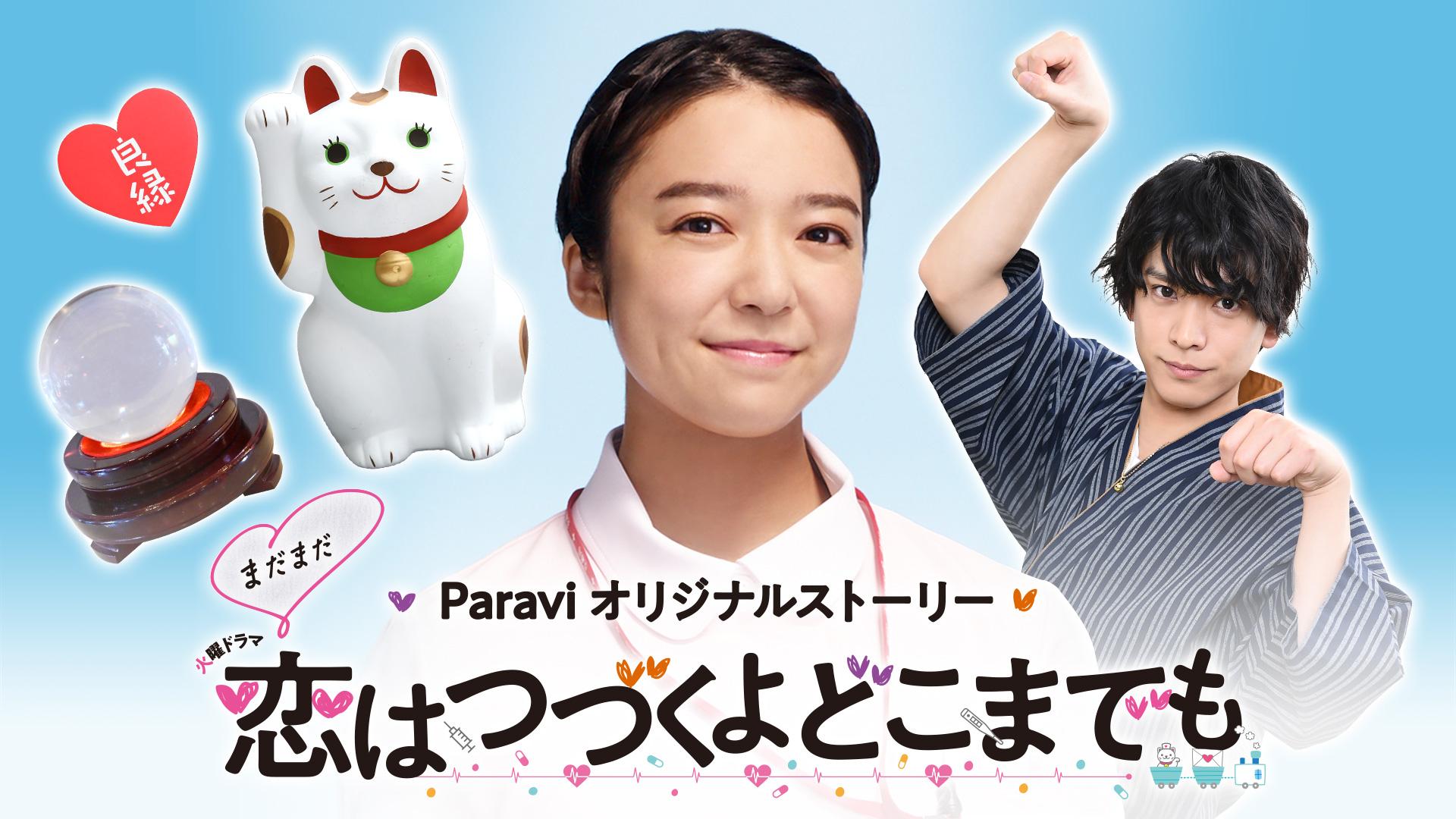 Mada Mada Koi Wa Tsuzuku Yo Doko Made Mo Tv Mini Series 2020 Imdb Love lasts forever , koi wa tsuzuku yo dokomade mo , 恋つづ , koitsudu , koi tsudu 360p dorama drive gdrive hxfile uptobox. mada mada koi wa tsuzuku yo doko made