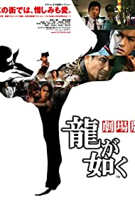 Ryû ga gotoku: Gekijô-ban (2007)