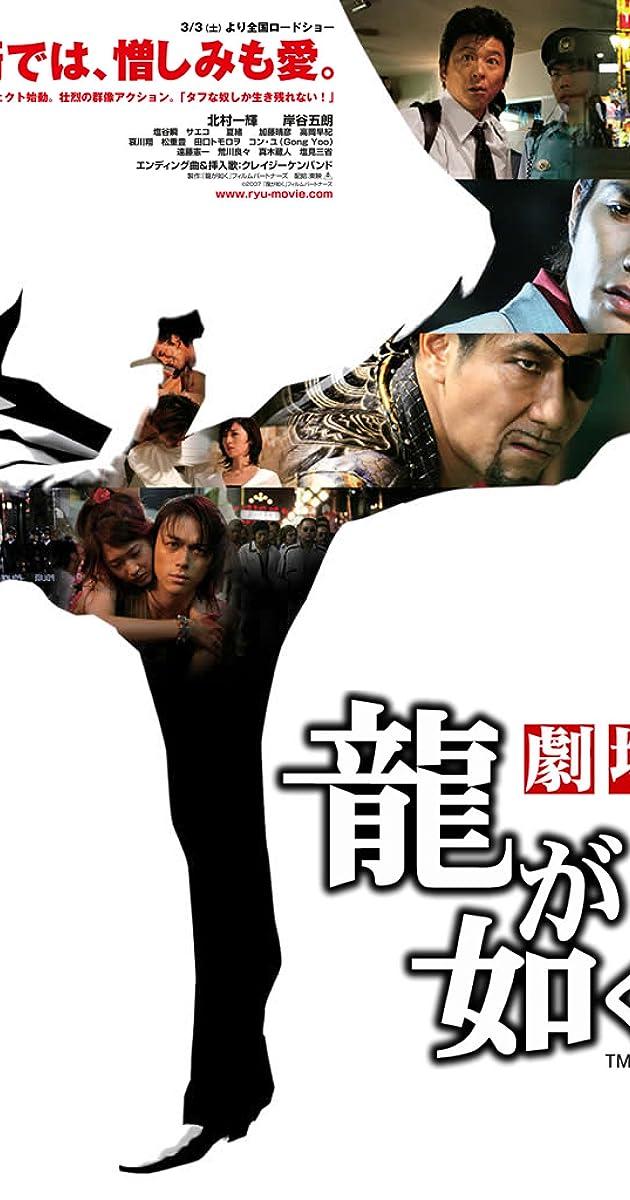 Ryu Ga Gotoku Gekijo Ban 2007 Imdb