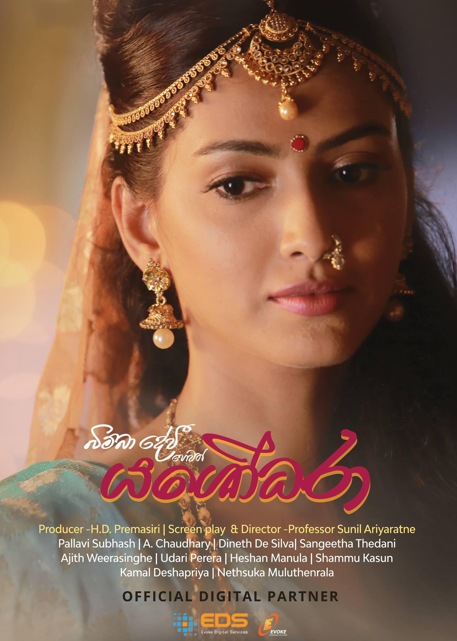 Bimba Devi Alias Yashodhara (2018) - IMDb