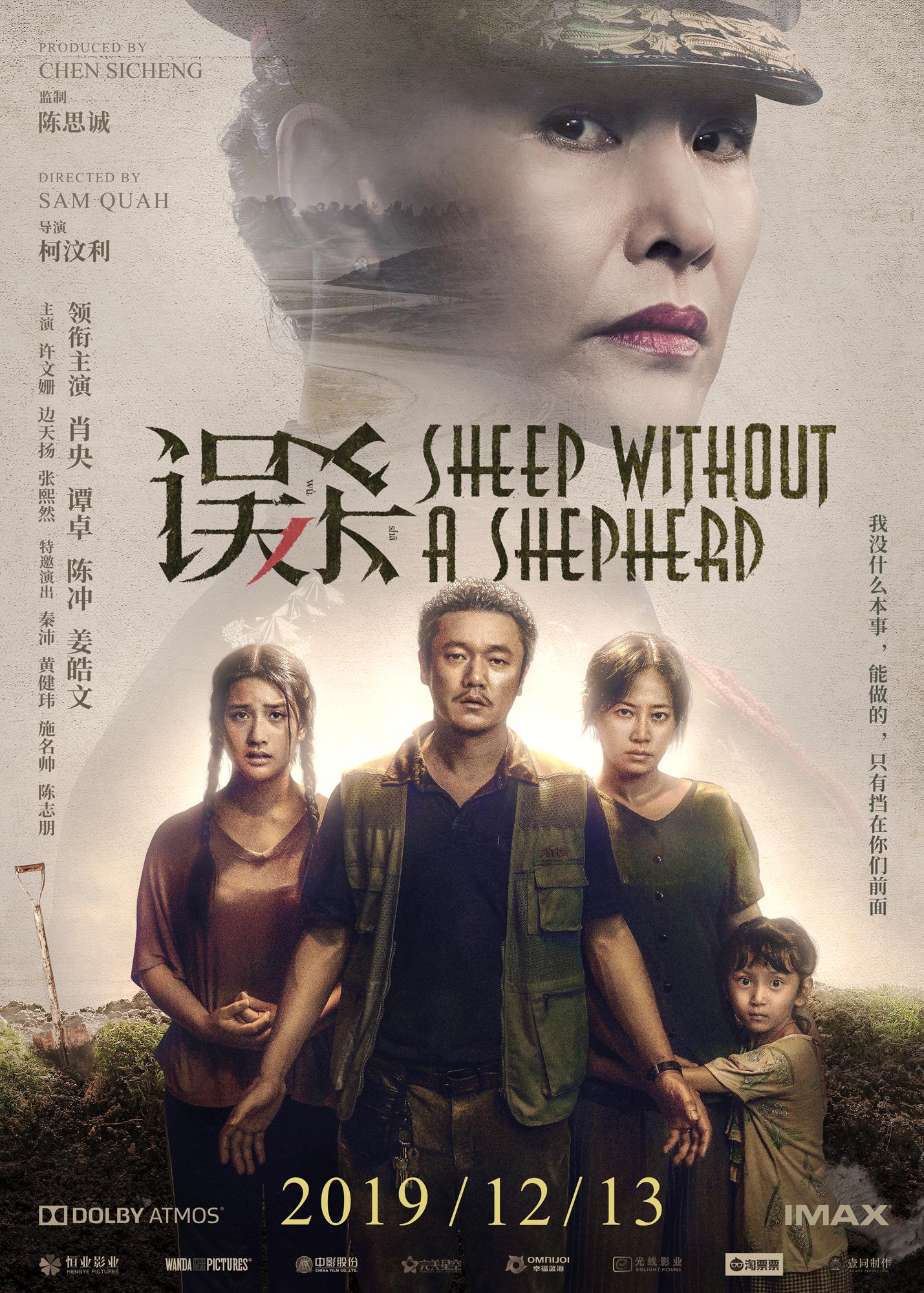 Sheep Without A Shepherd 2019 Imdb