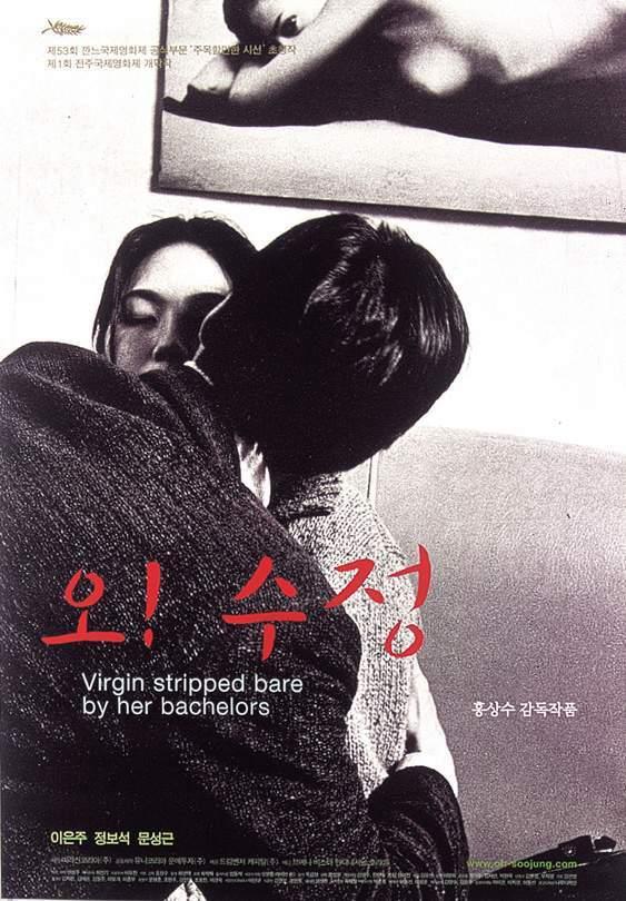 处心经 오! 수정 (2000)