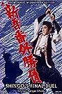 Shingo Bangai Shobu (1964) Poster