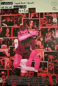 Fun Bar Karaokeฝันบ้าคาราโอเกะ (1997)