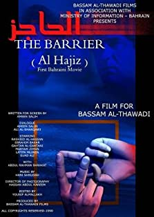 The Barrier (1990)