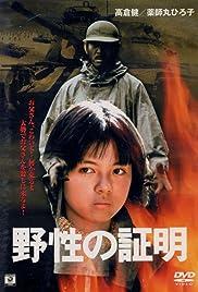 Yasei no shômei Poster