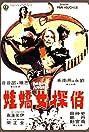 Qiao tan nu jiao wa
