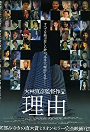 The Reason Poster