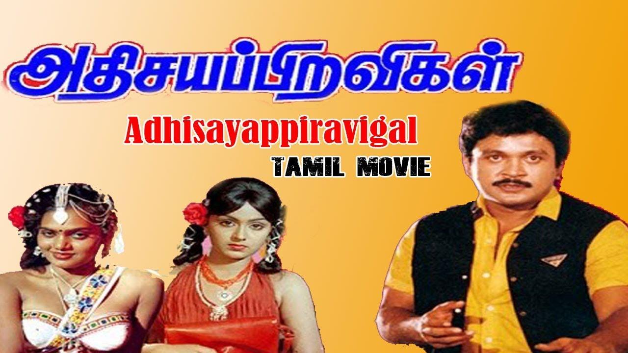 Adhisayappiravigal ((1982))