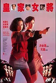 Huang jia nu jiang (1990)