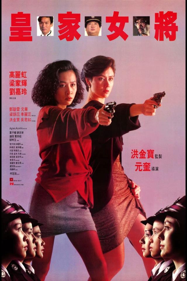Hoàng Gia Nữ Tướng - She Shoots Straight 1990 ViE 720p WEB-DL DD2 0 x264-JoL screenshots
