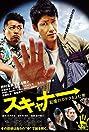 Sukyanâ: Kioku no kakera o yomu otoko (2016) Poster