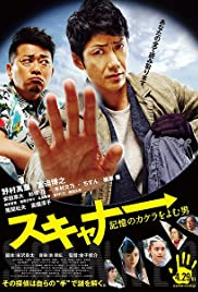 Sukyanâ: Kioku no kakera o yomu otoko