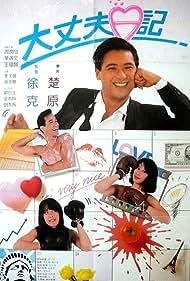 Daai jeung foo yat gei (1988)