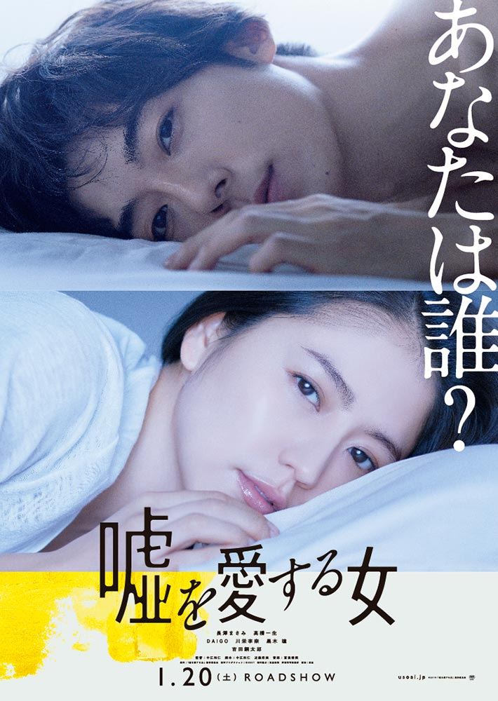 The Lies She Loved (2017)