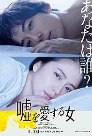 Uso wo aisuru onna (2018) Poster - Movie Forum, Cast, Reviews