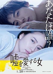 Movie clips downloads free Uso wo aisuru onna by Katsuo Fukuzawa [avi]