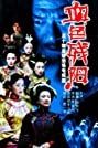 Xue se can yang (2005) Poster