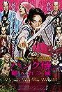 Punk Samurai Slash Down (2018) Poster