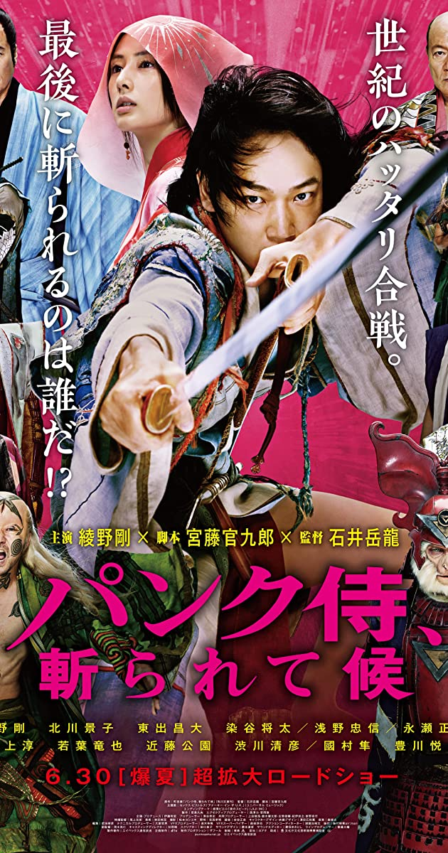 Subtitle of Punk Samurai Slash Down