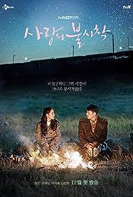 Son Ye-jin and Hyun Bin in Sa-rang-eui bul-sa-chak (2019)