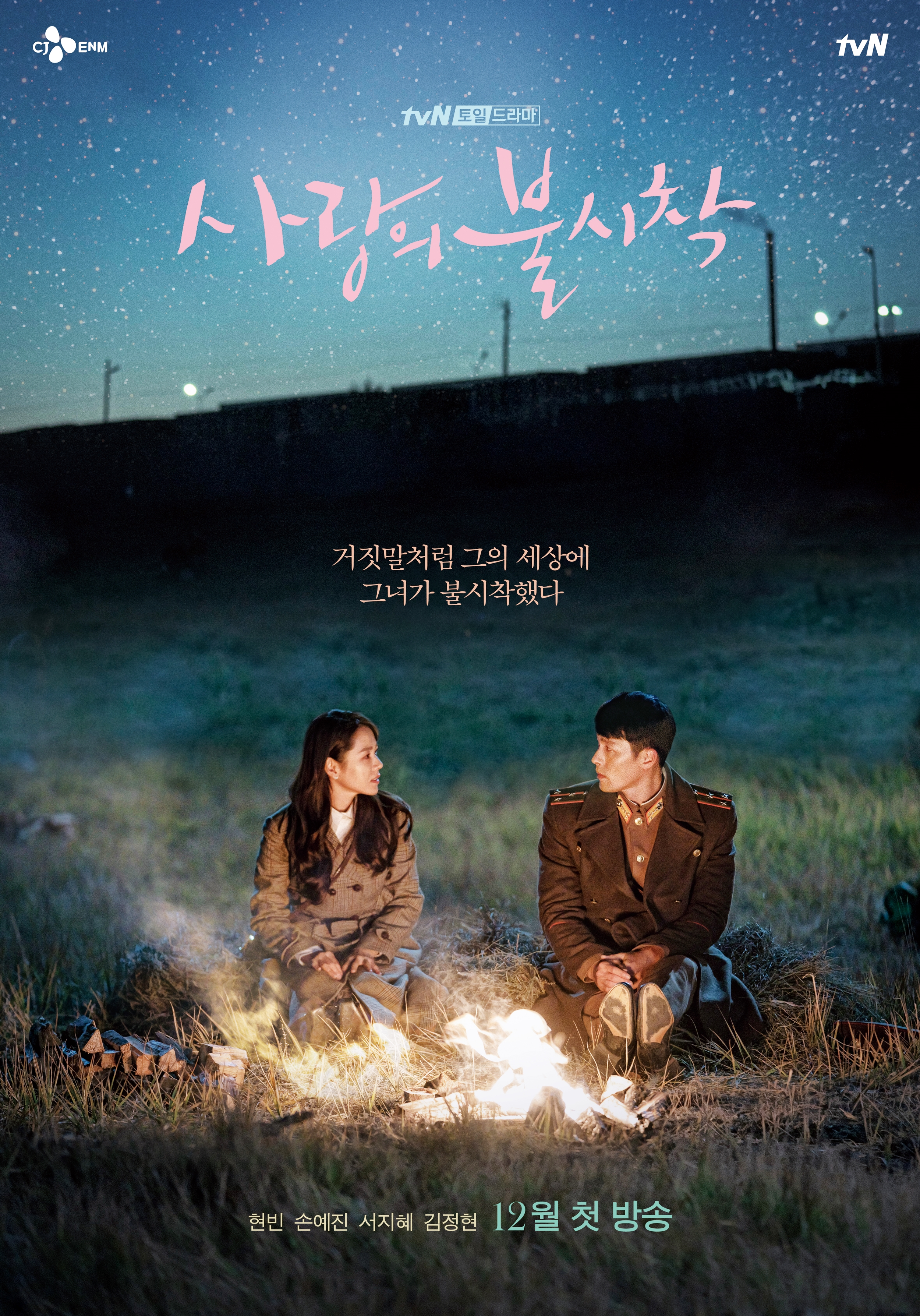 The absolute top secret love story of a chaebol heiress who made an emergency landing in North Korea because of a paragliding accident and a North Korean special officer who falls in love with her and who is hiding and protecting her.