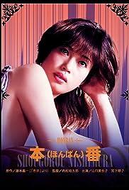 Shisei yori: Honban Poster