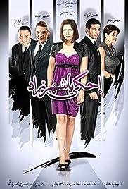 Ehky ya Scheherazade Poster