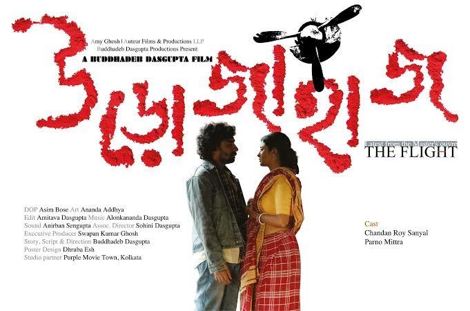 Urojahaj (The Flight) 2021 Bengali Movie 720p WebDL H264 AAC 900MB Download