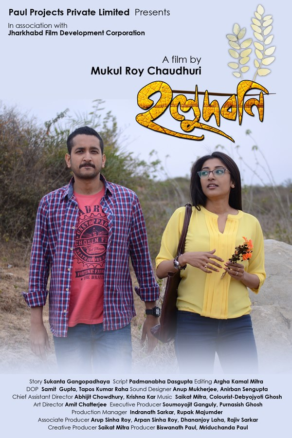 Holud Bani (2020) Bengali Movie 720p HDRip 700MB x264 MKV Download