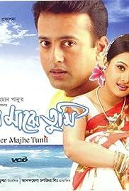 Moner Majhe Tumi (2003) - IMDb